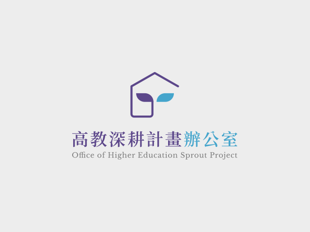 【深耕辦】「數位互動課程補助計畫(E計畫)說明會」簡報及申請辦法等下載