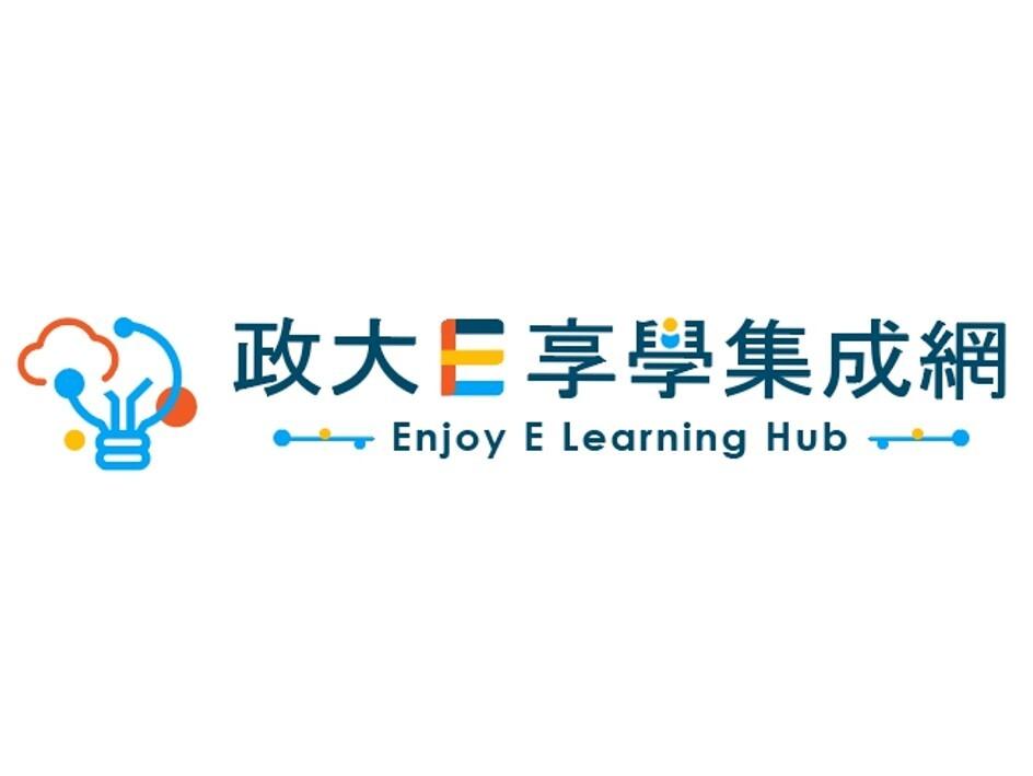 數位互動課程(E計畫)就在政大E享學集成網