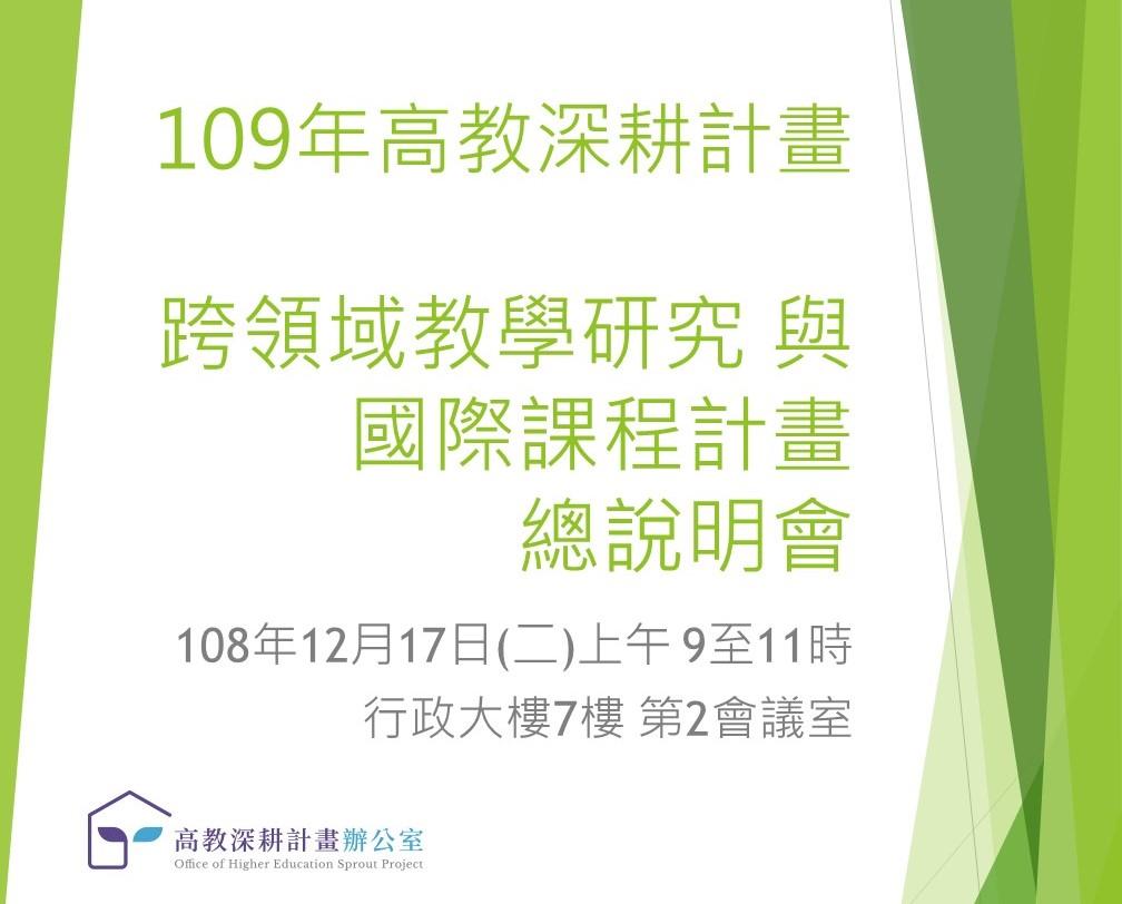 【深耕辦】12/17(二)109年高教深耕「跨領域教學研究與國際課程計畫總說明會」,請教研人員踴躍參加。